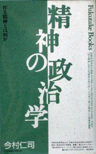 精神の政治学―作る精神とは何か (Fukutake Books)