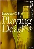 アリスン・ブレナン3playing Dead 上 (ゴマ文庫)