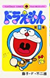Doraemon 8 (Tentomushi Comics) (Japanese Edition)