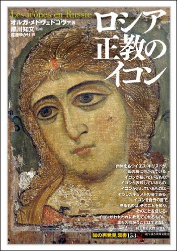 ロシア正教のイコン (「知の再発見」双書)