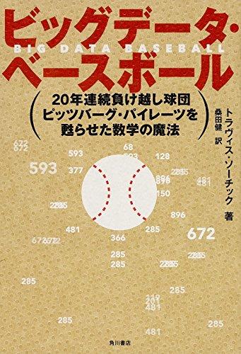 『ビッグデータ・ベースボール 20年連続負け越し球団ピッツバーグ・パイレーツを蘇らせた数学の魔法』MLBは新しい時代に突入した!