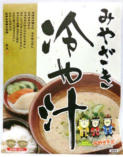 みやざき冷や汁2食分の商品画像