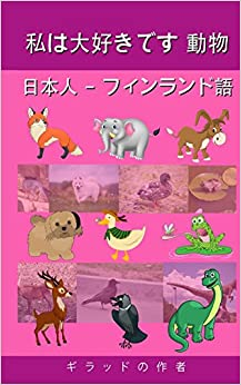 Book I Love Animals Japanese - Finnish
