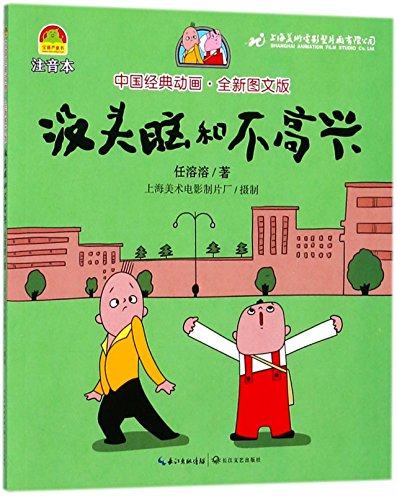 Price comparison product image No-brain and Unhappiness (Picture Book with Pinyin) / Chinese Classic Cartoon (Chinese Edition)