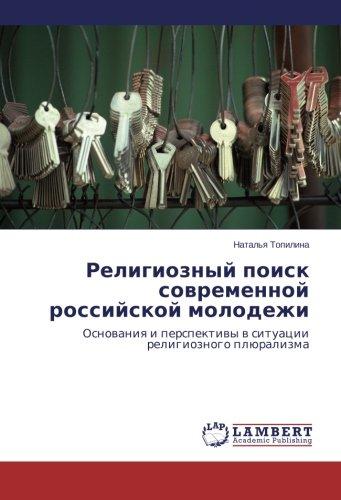 Religioznyy poisk sovremennoy rossiyskoy molodezhi: Osnovaniya i perspektivy v situatsii religioznogo plyuralizma (Russian Edition)