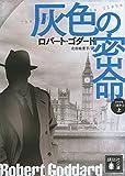 灰色の密命(上) 1919年三部作 2 (講談社文庫)
