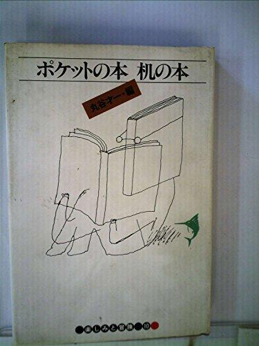 ポケットの本机の本 (1979年) (楽しみと冒険〈10〉)