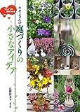 忙しくても続けられる キヨミさんの庭づくりの小さなアイデア