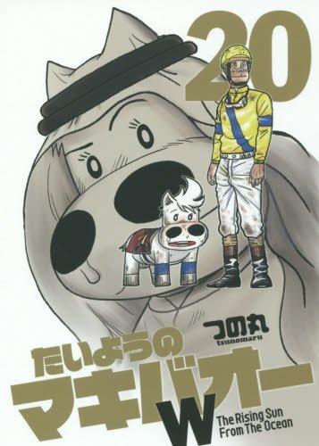 たいようのマキバオーW 20 (プレイボーイコミックス)