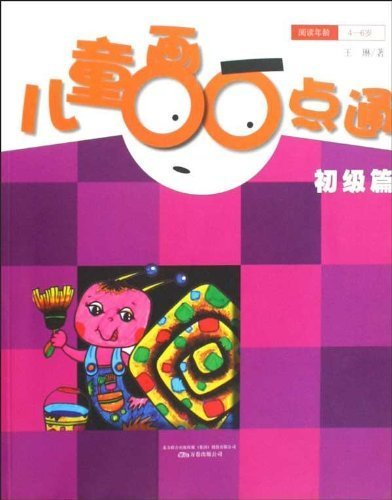 Download Children's Drawing: Primary Volume for Children 4-6 Years Old (Chinese Edition) PDF