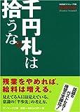 「千円札は拾うな」安田 佳生