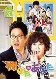 [DVD]棚ぼたのあなた DVD-BOX 3