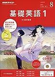 NHKラジオ 基礎英語1 CD付き 2017年8月号 [雑誌] (NHKテキスト)