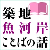 Story about Language used in Tsukiji Fish Market
