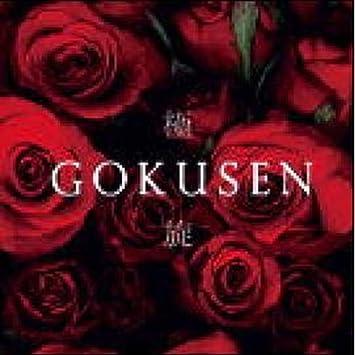 Amazon | GOKUSEN -極旋- | 篠原...