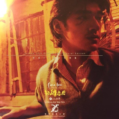 SACD : Soundtrack - First Love: Litter On The Breeze (1998) (Remastered, Hong Kong - Import)