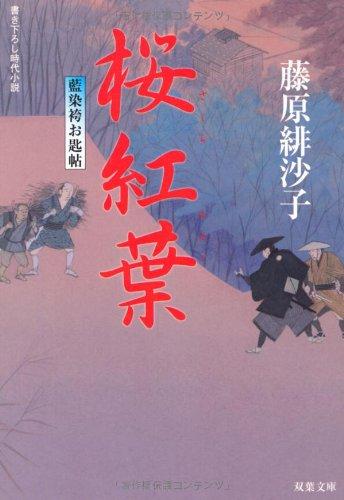 桜紅葉ー藍染袴お匙帖(7) (双葉文庫)