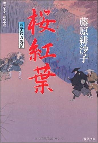 桜紅葉ー藍染袴お匙帖(7) (双...