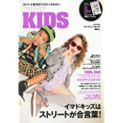 WOOFIN' KIDS 最新号 サムネイル