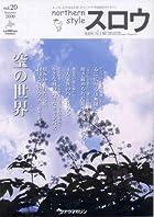 スロウ(vol.20)