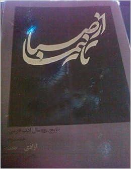 Az Saba Ta Nima Tarikh I Sad U Panjah Sal Adab Farsi Vol Vii 422 Pp II 540 From To Yahya Aryanpur Amazon Books