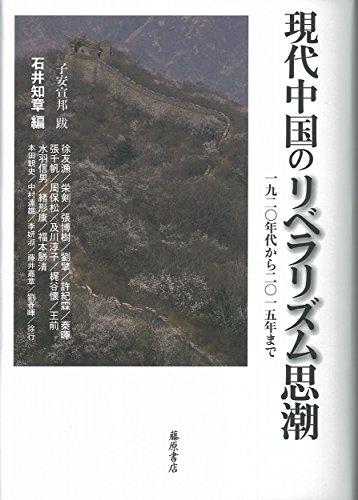現代中国のリベラリズム思潮 〔1920年代から2015年まで〕