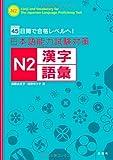 日本語能力試験対策 N2漢字・語彙