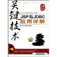 关键技术:JSP与JDBC应用详解(附DVD光盘1张)