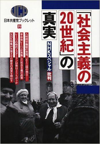 社会主義の20世紀」の真実―NHKス...