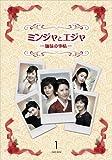 [DVD]ミンジャとエジャ -姉妹の事情- DVD-BOX1