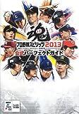 プロ野球スピリッツ2013 公式パーフェクトガイド (ファミ通の攻略本)