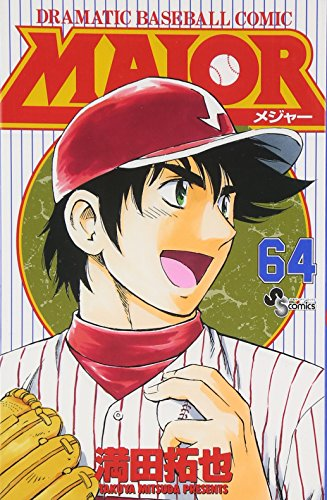 MAJOR 64 (少年サンデーコミックス)