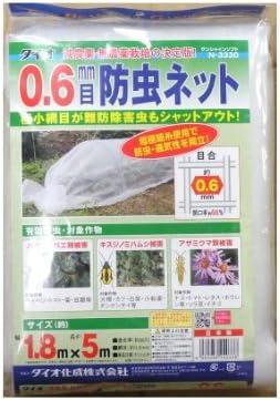 ダイオ化成 0.6mm目防虫ネット 1.8×5m