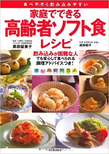 It is easy to swallow and easy to eat the elderly soft food it is easy to swallow and easy to eat the elderly soft food recipes can be at home 2003 isbn 4309266762 japanese import rumiko kuroda forumfinder Choice Image