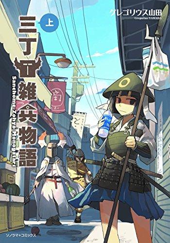 三丁目雑兵物語 上 (ソノラマ+コミックス)