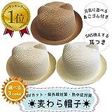 麦わら帽子 キッズ UVカット 子供用帽子 スローハット 日よけ対策 猫耳 カンカン帽子 紫外線対策 サマーハット 赤ちゃん あご紐付き
