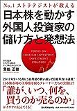 №1ストラテジストが教える 日本株を動かす外国人投資家の儲け方と発想法
