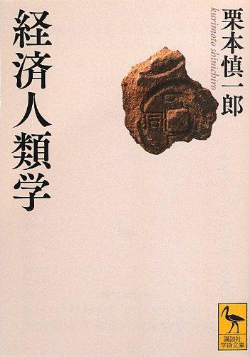 Download Economic anthropology (Kodansha academic library) (2013) ISBN: 4062921693 [Japanese Import] pdf