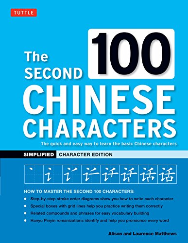 The Second 100 Chinese Characters: Simplified Character Edition: The Quick and Easy Way to Learn the Basic Chinese Characters (Best Way To Learn Mandarin)