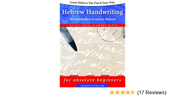 Learn Hebrew print