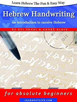 Learn Hebrew The Fun & Easy Way: Hebrew Handwriting - an introduction to cursive Hebrew by [Shani, Eti]