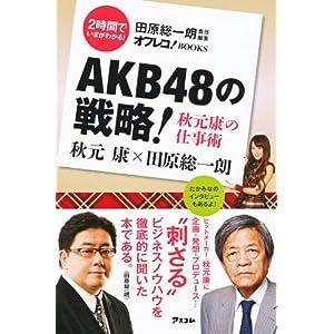 AKB48の戦略! 秋元康の仕事術