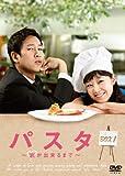 [DVD]パスタ~恋が出来るまで~ DVD-BOX1