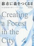 新建築2016年3月別冊 都市 (まち) に森をつくるII/シェルター