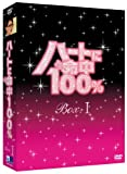 [DVD]ハートに命中100% DVD-BOX I