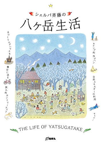 Amazoncom シェルパ斉藤の八ヶ岳生活 Japanese Edition Ebook 斉藤