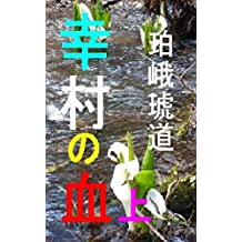 yukimura no ti jo (Japanese Edition)