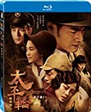 THE CROSSING PART 1 / 2014 / Directed by John Woo / Bluray / Region A / English Subtitled ***