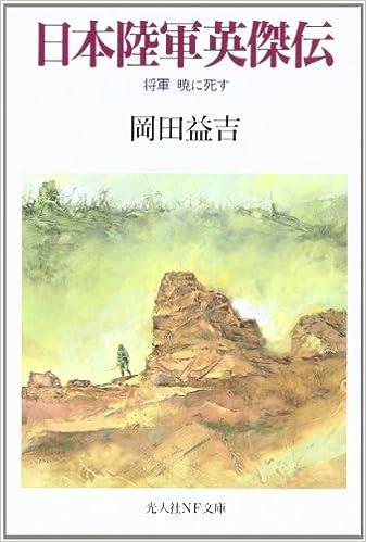 日本陸軍英傑伝―将軍暁に死す (...