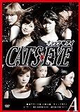 Berryz Kobo X Cute - Gekidan Gekiharo Dai 12 Kai Koen Cat's Eye A Nusumu Gawa Ni Drama Ga Aru [Japan DVD] EPBE-5455